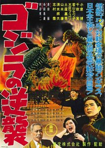Godzilla King of the Monsters - Godzilla Raids Again 1955